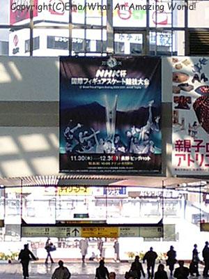 長野駅のタペストリー