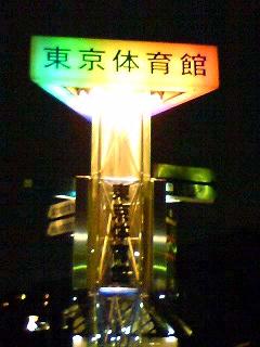 夜の東京体育館.jpg